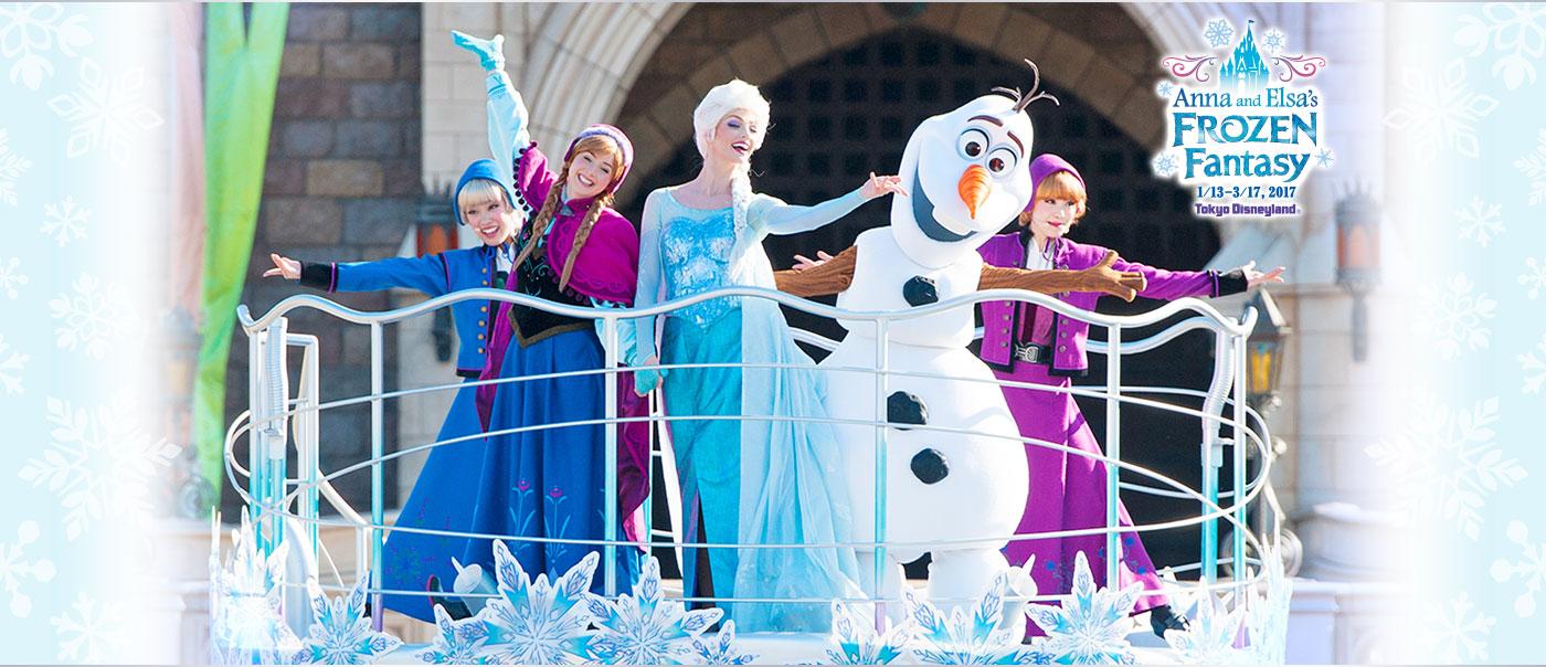 【ディズニーランド】アナと雪の女王、パレード情報♪【停止位置・時間・場所】