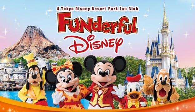 【ファンダフルディズニー会員特典】割引ってあるの?ディズニーホテル・年パス・チケットの買い方は!?
