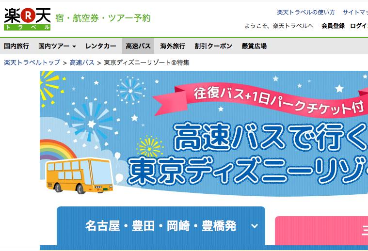 【名古屋からディズニーランド・シー】日帰り夜行バス・新幹線で行く方法!車でのルートは!?