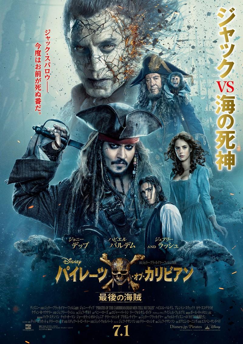 【映画】パイレーツオブカリビアン5「最後の海賊」キャスト・ネタバレ【新キャラクターサラザールやバルボッサまで】