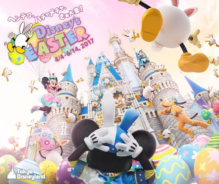 【ディズニーイースター2017】エッグハントとは!?【やり方・レベル・ネタバレ】