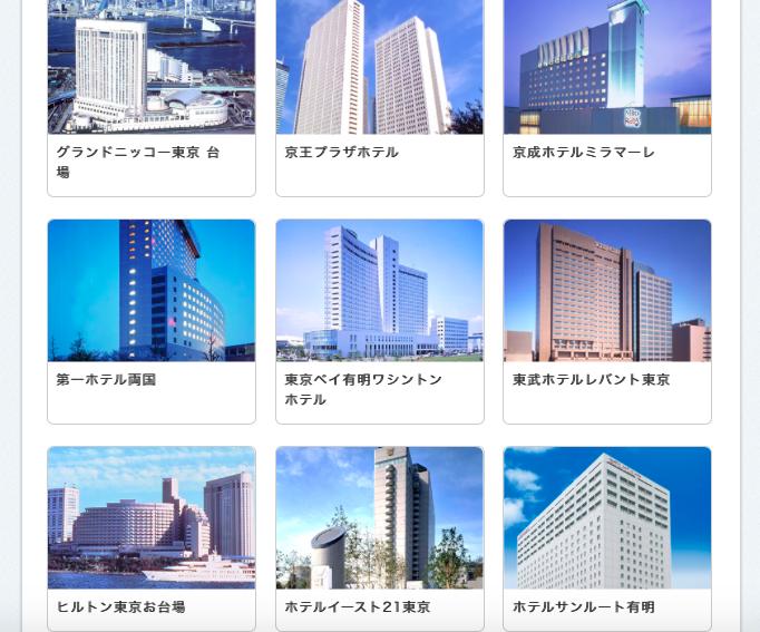 【ディズニー&東京観光】1泊2日ツアー!プラン・ホテル・夜行バス