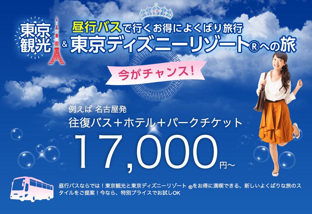 【ディズニー&東京観光】2泊3日ツアー!プラン・ホテル・夜行バス情報