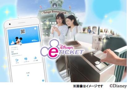 【ディズニーランド・スマホチケット】印刷なし!購入方法・eチケットとの違いは!?【ディズニーシー】