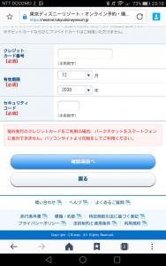チケット 購入 ディズニー 【5/19更新】ディズニーチケットの予約方法・買い方は?購入するコツも徹底解説!