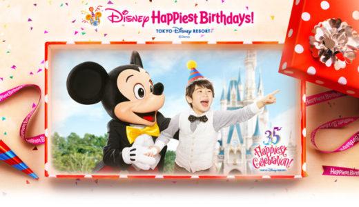 【TDR】誕生日をもっとHappinessに!パーク内のバースデーサプライズ特集!