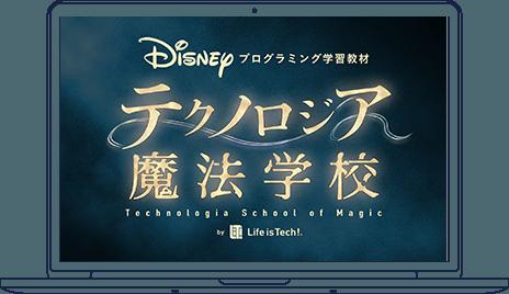 Disneyとプログラムの世界へようこそ!「テクノロジア魔法学校」の内容を紹介!