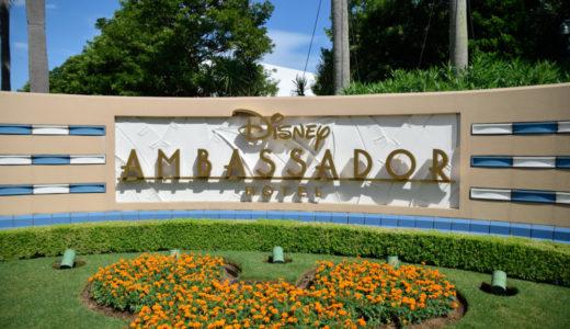 【驚愕】アンバサダーホテルの広すぎるパノラマ・スイートに泊まってみた