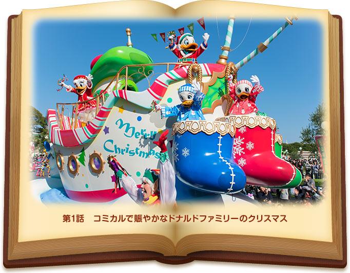 ディズニー・クリスマス