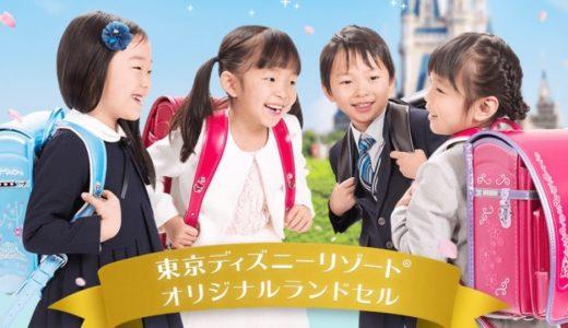 素敵な小学校デビューをディズニーと一緒に!2018オリジナルランドセル予約受注中!