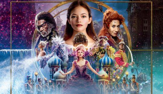 ディズニー映画最新作「くるみ割り人形と秘密の王国」の声優・ストーリーを紹介