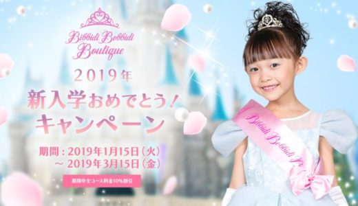 【TDL】「ビビディ・バビディ・ブティック」新小学生限定割引キャンペーン実施中!