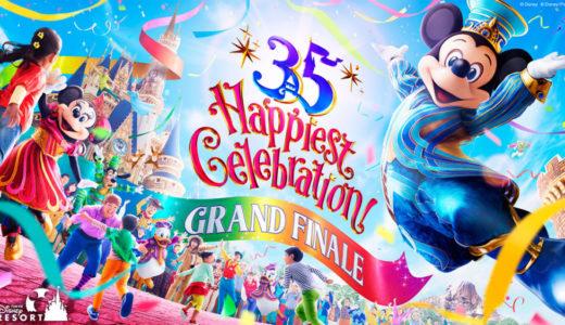 【TDR】「Happiest Celebration!~グランドフィナーレ~」限定イベントまとめ