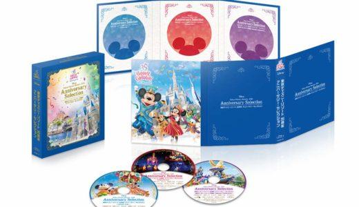 「東京ディズニーリゾート 35周年 アニバーサリー・セレクション」発売決定!内容紹介