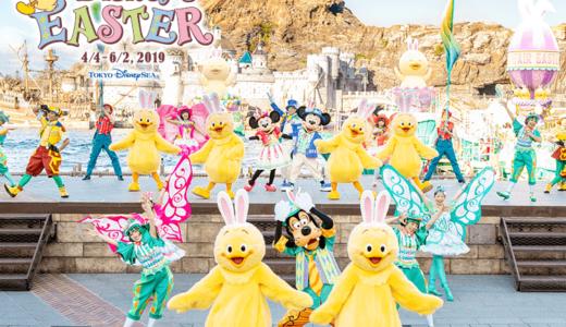 【TDR】春のお楽しみ!「ディズニー・イースター」のこれまでの軌跡と歴史を振り返ろう!